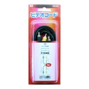 RCA ケーブル ビデオケーブル (映像+モノラル音声端子) 長さ3m  mxv-223 w-yutori