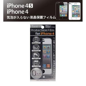 iPhone4S / iPhone4 液晶保護フィルム 気泡が入らない ホワイト/マット|w-yutori