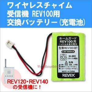 ワイヤレスチャイム 受信機 REV100用 交換バッテリー REV100-BT ホームガードシリーズ 受信器用 充電池 バッテリー|w-yutori