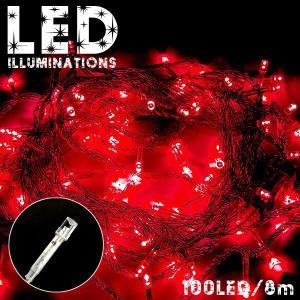 クリスマス イルミネーション  LED 屋外対応 ストレート レッド色 防水 100灯 8m|w-yutori