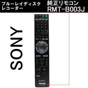 ソニー ブルーレイレコーダー リモコン 純正 RMT-B003J