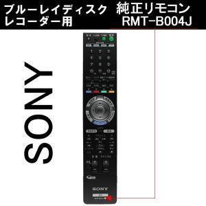 ソニー ブルーレイディスクレコーダー リモコン 純正 RMT-B004J