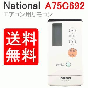 エアコン 純正リモコン ナショナル パナソニック CWA75C692X 送料無料
