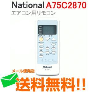.エアコン リモコン ナショナル CWA75C2870X パナソニック