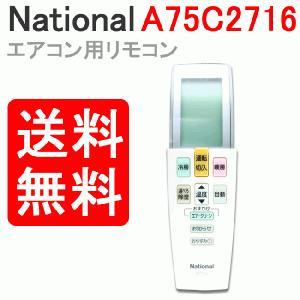 エアコン リモコン ナショナル CWA75C2716X パナ...