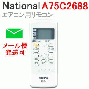 エアコン リモコン ナショナル CWA75C2668X パナソニック