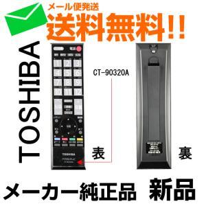 .レグザ リモコン REGZA 純正 東芝テレビリモコン CT-90320|w-yutori