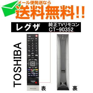.東芝 レグザ リモコン REGZA 純正 CT-90352...