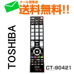 .レグザ リモコン 東芝 テレビ REGZA 純正 新品 CT-90421E 75030227 送料無料|w-yutori