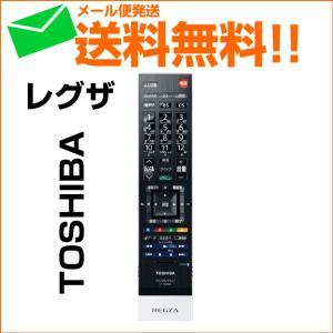 .レグザ リモコン 東芝 REGZA 純正 新品 新品 CT...