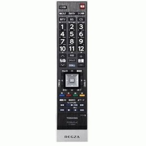 レグザ リモコン 東芝 REGZA 純正 新品 液晶・プラズマテレビ用リモコン CT-90442|w-yutori