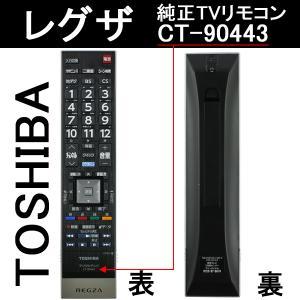 レグザ リモコン 東芝 REGZA 純正 新品 液晶・プラズマテレビ用リモコン CT-90443|w-yutori