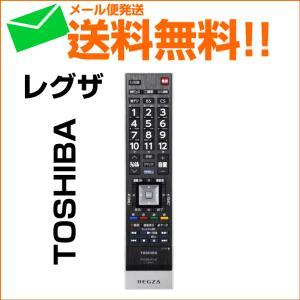 東芝のテレビのリモコン レグザ REGZA 純正 新品 液晶・プラズマテレビ用リモコン CT-90443|w-yutori
