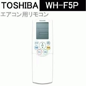 エアコン リモコン 東芝 WH-F5P 43066022|w-yutori