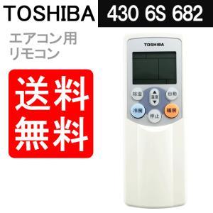 エアコン リモコン 東芝 送料無料 WH-F02GR 430...