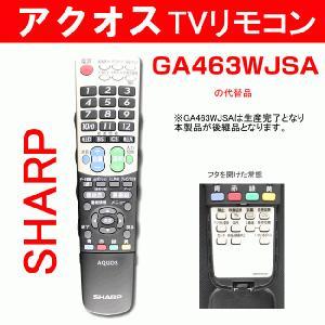 アクオス リモコン シャープ テレビリモコン AQUOS 0106380432 GA463WJSA|w-yutori