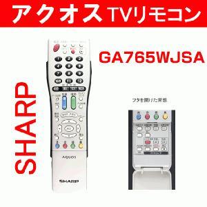 シャープ テレビリモコン アクオス 0106380299 GA765WJSA w-yutori