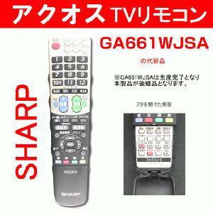 アクオス リモコン シャープ テレビリモコン AQUOS 0106380405 GA661WJSA|w-yutori