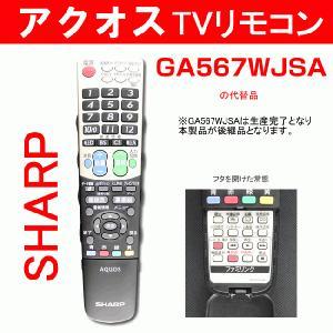 シャープ テレビリモコン アクオス 0106380407 G...