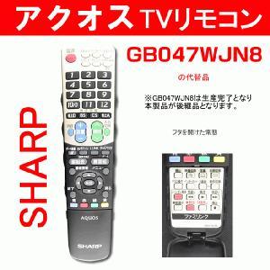 シャープ テレビリモコン アクオス 0106380422 GB047WJN8 w-yutori