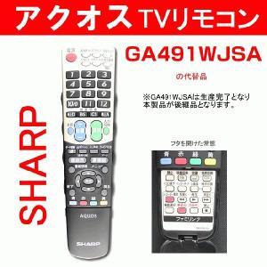 シャープ テレビリモコン アクオス 0126380059 GA491WJSA w-yutori