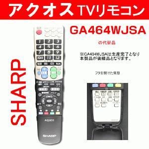 シャープ テレビリモコン アクオス 0126380062 GA464WJSA w-yutori
