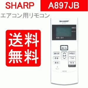 シャープ エアコン 共通リモコン A897JB 送料無料 2056380862 SHARP|w-yutori
