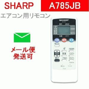 シャープ エアコン リモコン A785JB メール便可 2056380770 SHARP 純正|w-yutori