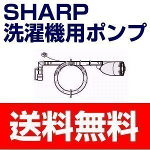 シャープ 洗濯機用 ふろ水ポンプ バスポンプ 水汲み 210...