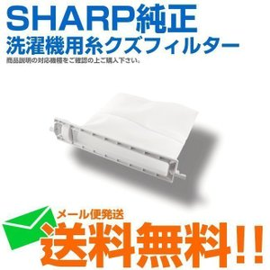 .シャープ 洗濯機用 糸くずフィルター  ネット 2103370428 新品 純正 メール便送料無料...