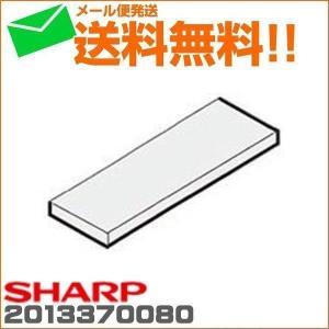 シャープ 冷蔵庫用 浄水フィルター(201 337 0080)|w-yutori
