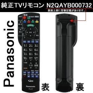パナソニック テレビ リモコン ビエラ 純正 N2QAYB000732|w-yutori