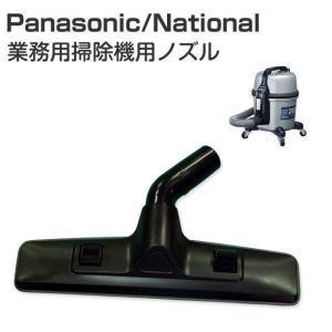 パナソニック ナショナル 掃除機 MC-G3000P 用ノズル 掃除機 ヘッド  AMC99R-220V|w-yutori