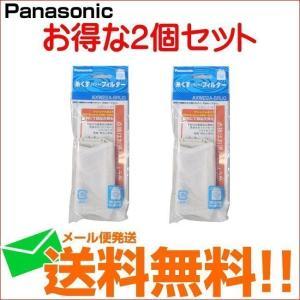 パナソニック ナショナル 糸くずフィルター 2個セット AXW22A-6RU0 メール便送料無料 ごみ取りネット 交換 網|w-yutori