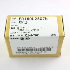 ナショナル プロリニアバリカン ER160用バッテリー ER160L2507N