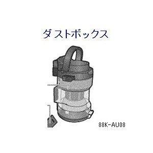 パナソニック掃除機クリーナー用 ダストボックス AMV88K-AU08|w-yutori