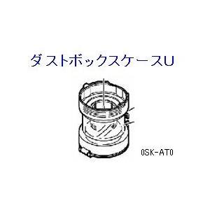 パナソニック掃除機クリーナー用 ダストボックスケース AMV0SK-AT0|w-yutori
