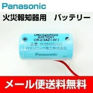 Pnanasonicの火災報知器 電池交換用 バッテリーです。 メーカー取り寄せの新品です。 CR-...