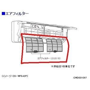 パナソニック エアコン用 エアフイルター CWD001097|w-yutori