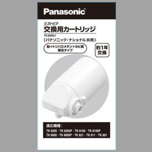 パナソニック 浄水器 交換用カートリッジ TK6205C1 w-yutori