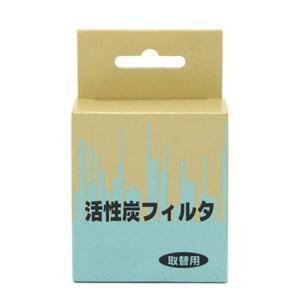 パナソニック コーヒーメーカー 活性炭フィルター ACB29-138-YU w-yutori