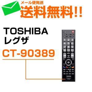 .レグザ リモコン 東芝 REGZA 純正 新品 液晶テレビ用リモコン CT-90389|w-yutori