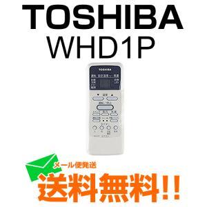 .エアコン リモコン 東芝 WHD1Pの後継品WHUB03N...