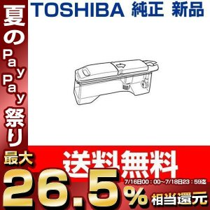 東芝冷蔵庫 製氷機 給水タンク一式 44073666 製氷器水入れ 送料無料|w-yutori