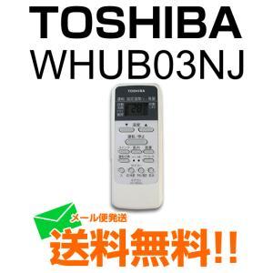 .東芝 エアコン リモコン WHUB03NJ  新品 430...