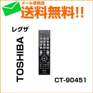 東芝 プラズマテレビ リモコン REGZA 純正 新品 新品 CT-90451 75037452|w-yutori