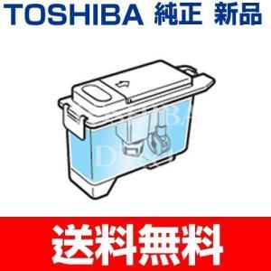 東芝冷蔵庫 製氷機 給水タンク一式44073697 製氷器水入れ 送料無料|w-yutori