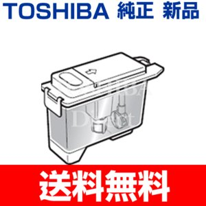 東芝冷蔵庫 製氷機 給水タンク一式44073691 製氷器水入れ 送料無料|w-yutori