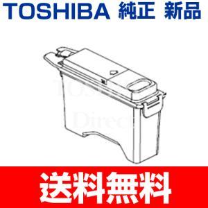 東芝冷蔵庫 製氷機 給水タンク一式44073685 製氷器水入れ 送料無料|w-yutori