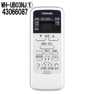 東芝 エアコン リモコン WH-UB03NJ1 43066087 リモートコントローラー 取り寄せ商...